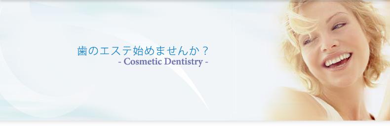 南砂町の歯科医院|寺尾歯科医院